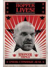 Stranger Things Hopper Lives - plakat